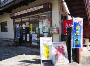 ふるさと日吉・箕輪町の「箕輪米」の販売を店頭で案内している
