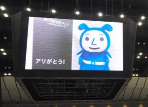 横浜アリーナのキャラクター・ヨコアリくんも「アリがとう!」とコメント