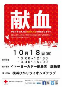 「横浜ひかりライオンズクラブ」が、献血協力者へのお礼の品となる「処遇品」を寄贈する予定(神奈川県赤十字血液センター提供)