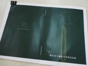 117ページにも及ぶ「横浜市立綱島小学校70周年記念誌」の最終稿。表紙にはイトスギがデザイン、色もイトスギのイメージの深い緑色で描かれている