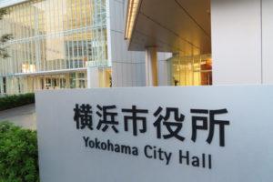 1週間の感染者数は151人増となった横浜市(写真は中区にある横浜市役所)