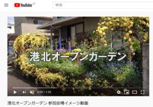 「港北オープンガーデン」の公式YouTubeチャンネルも開設された