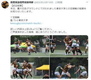 「慶應義塾體育會蹴球部(ラグビー部)」のSNSでも試合結果を速報している(写真はツイッター)
