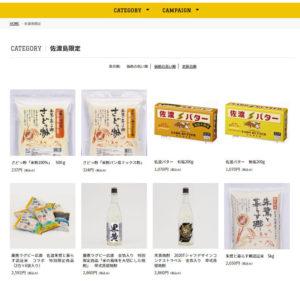慶應ラグビー部「お米プロジェクト」のサポートを募ったところ、OBの紹介により2017年9月以降、年間約2トンのお米のサポートを新潟県佐渡市から受けていることから、佐渡市の商品も新サイトで取り扱う