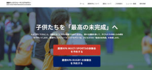 10月からは人数を制限しながらグラウンドのプログラムも再び始動。「マルチスポーツコース」と「ラグビー(RUGBY)コース」の2つのコースでの体験募集も再開している(慶應キッズパフォーマンスアカデミー公式サイトより)