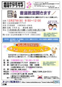 日吉本町地域ケアプラザからのお知らせ(2020年11月号・1面)~書道教室開きます、パパの教室「体験 赤ちゃん会」