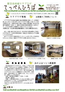 新吉田地域ケアプラザ「てっぺんひろば」(2020年11月号・1面)ケアプラザ情報・お部屋のご利用について、参加者募集:丘の上はつらつ倶楽部