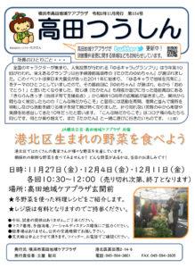 高田地域ケアプラザ「高田つうしん」(2020年11月号・1面)~JA横浜日吉と共催:港北区生まれの野菜を食べよう