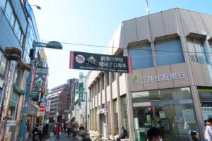 当日の綱島駅前や商店街もお祝いムードに包まれていた