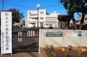 晴れやかな秋晴れの日に、横浜市立綱島小学校「創立70周年記念式典」が行われた(10月31日9時45分頃)