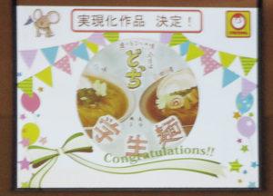 高田中学校で実施された「社会とつながる学び」授業で、学年の最優秀作品として選ばれたカップ麺のデザイン・コンセプト(11月6日、同中学校体育館で開催された授業内スライド)