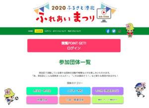 11月14日(土)10時から14時30分まで開催の「2020ふるさと港北ふれあいまつりon-line」コアデイのタイムテーブルも、同イベントのサイト上で発表されている