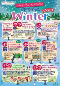「楽しいイベントもりだくさん」と銘打ったアピタテラス横浜綱島「Winter Event(ウィンターイベント)」の案内チラシ(アピタテラス横浜綱島専門店会提供)