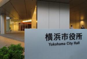 一週間あたり最多の感染者数となった横浜市(中区にある横浜市役所)