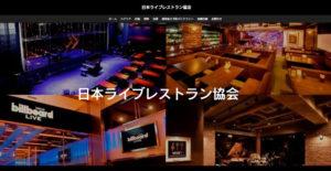 今年(2020年)6月28日に設立された「日本ライブレストラン協会」(写真・リンク)に、日吉で音楽レストランを経営している株式会社音創(日吉2)社長の池田紳一郎さんが理事として参画している