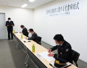 「災害時応援協力に関する覚書」に、トレッサ横浜、樽町連合町内会、そして港北消防署が署名押印