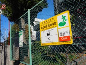 水害発生時には大曽根小学校には避難はできないので注意が必要
