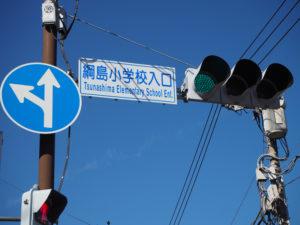 11月2日、開校70周年を祝うかのごとくに「綱島小学校入口」交差点名標識が誕生した