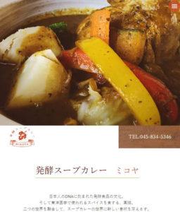 「発酵スープカレーミコヤ.(MIKOYA)」公式サイト(写真・リンク)やSNSなどでも「発酵スープカレー」の魅力や店舗の最新情報を随時発信している