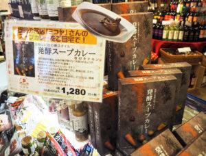 11月11日に新発売、新吉田東5丁目の「四ツ家」バス停すぐの「お酒のアトリエ吉祥」の店頭に並んだ綱島・ミコヤの「発酵スープカレー」