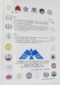 来賓に配布された「開校のしおり」には、開校に至る歩みや、校名と校章が決定した経緯も記されていた