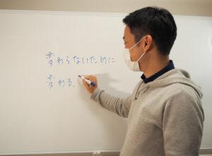 「変わらないために変わる。」との決意を抱いているという玉田さん。新しい日吉の超・地域密着塾としてのこれからの展開に期待したい