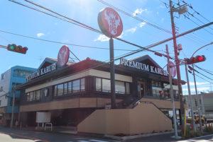 株式会社神戸物産(本社:兵庫県加古川市)による焼肉店の看板が現地に掲出されました。「プレミアムカルビ港北日吉店」のオープンは今秋(2021年)11月を予定、店舗の詳細については後日発表されるとのことです