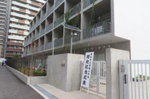 ようやく開校記念式典の日を迎えることができた横浜市立箕輪小学校