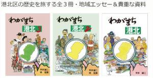区内の主要書店や一部インターネット書店でも新発売された「わがまち港北3」などの「わがまち港北」シリーズ(写真は公式サイト)