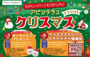 アピタテラスにいよいよクリスマス・シーズンが到来。早くもあす12月5日(土)、6日(日)のキッズ向け企画を皮切りに、12月20日(日)までささやかな日々を彩る催しが開催される(アピタテラス横浜綱島専門店会提供)