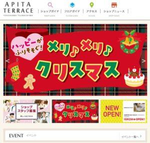 アピタテラス横浜綱島のサイト(写真・リンク)でも、それぞれのクリスマスイベントの詳細について案内している