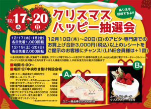 クリスマスイベントのフィナーレを飾る「クリスマスハッピー抽選会」は、12月17日(木)から12月20日(日)まで、2階中央吹き抜け特設会場で開催予定(アピタテラス横浜綱島専門店会提供)