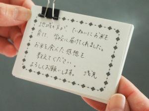 浅見さんは、子どもたちの感想を、小嶋さんや飯山さんに届けたいと考えているという