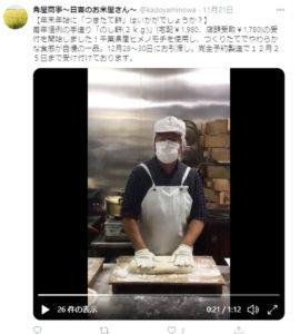 「角屋商事~日吉のお米屋さん」のツイッターでは、「のし餅」手作り紹介動画ツイートも