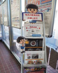 城南信用金庫 日吉下田支店内に新たに設置された「地元の飲食店支援」パンフレットコーナー