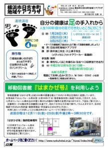 日吉本町地域ケアプラザからのお知らせ(2020年12月号・1面)~連続講座「男の健足」~自分の健康は足の手入れから、移動図書館「はまかぜ号」を利用しよう
