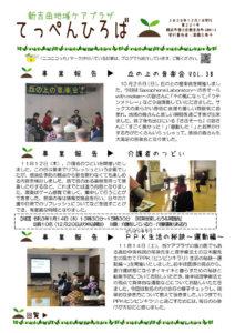 新吉田地域ケアプラザ「てっぺんひろば」(2020年12月号・1面)~事業報告:丘の上の音楽会VOL.38・介護者のつどい・PPK(ピンピンキラリ)生活の秘訣~運動編