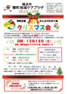 樽町地域ケアプラザからのお知らせ(2020年12月号・1面)~特別企画・みんなのたまり場「クリスマス会」、年末年始休業のお知らせ