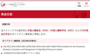 高血圧症についての「Q&A」については、「ハート内科クリニックGeN横浜綱島」サイト(写真)上でも公開されている