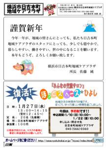 日吉本町地域ケアプラザからのお知らせ(2021年1月号・1面)~