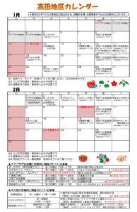 高田地域ケアプラザ「高田つうしん」(2021年1月号・4面)~高田地区カレンダー(2021年1月・2月)他