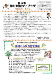 樽町地域ケアプラザからのお知らせ(2021年1月号・1面)~新春のご挨拶、園芸講座「基礎から学ぶ剪定講座」