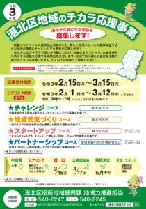 横浜市港北区が募集する2021(令和3)年度「地域のチカラ応援事業」の募集要項(港北区のサイト)