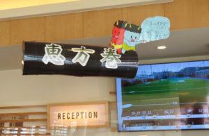 スタッフの手作りだという、今年の方角「南南東」を向いた恵方巻のモニュメントが来店客を出迎えている(1月22日)