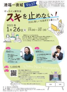 1月26日(火)夜にオンライン開催されるトークイベント「港福一夜城(こうふくいちやじょう)」への初登壇も決定した(港福城プロジェクトによるサイト)