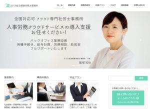 「ヨーヨー社労士」飯塚知世さんが代表を務める「スピカ社会保険労務士事務所」公式サイト。昨年(2020年)10月から拠点を綱島に移転、さらなる地域密着を志し活動を行っている