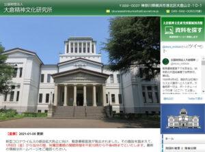 林宏美さんが研究員として活躍している公益財団法人大倉精神文化研究所の公式サイト(写真)では、研究所長の平井誠二さんとともに執筆した「わがまち港北」のバックナンバーを掲載している