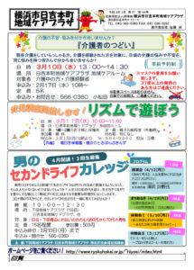 日吉本町地域ケアプラザからのお知らせ(2021年2月号・1面)~介護者のつどい、育児講座開催します!リズムで遊ぼう、男のセカンドライフカレッジ