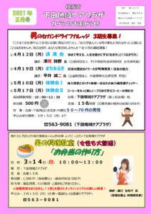 下田地域ケアプラザからのお知らせ(2021年2月号・1面)~ 男のセカンドライフカレッジ 3期生募集、男の料理教室(女性も大歓迎)「お弁当の作り方」