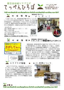 新吉田地域ケアプラザ「てっぺんひろば」(2021年2月号・1面)~地域情報:新吉田地区子育サロン「よしだっこ」・さがしてネット模擬訓練中止のお知らせ、ケアプラザ情報:WiFi利用について